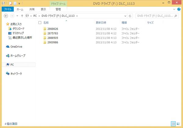 ISOファイルの内容をWindows 8.1パソコンで読み取るには