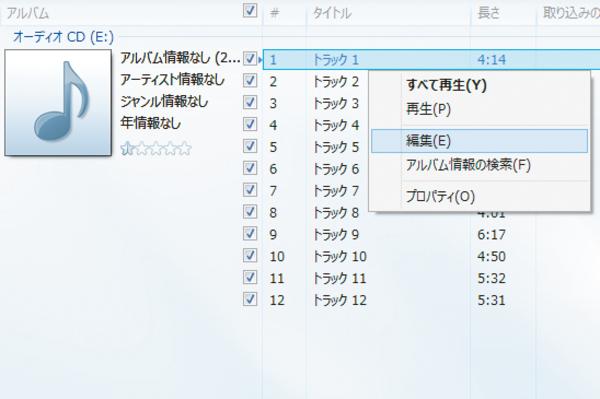 Windows 8.1のWindows Media Playerで音楽CDのジャケットや曲のタイトルが表示されないときは