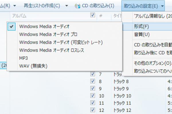 Windows 8.1で音楽を取り込むときにファイル形式を変更するには
