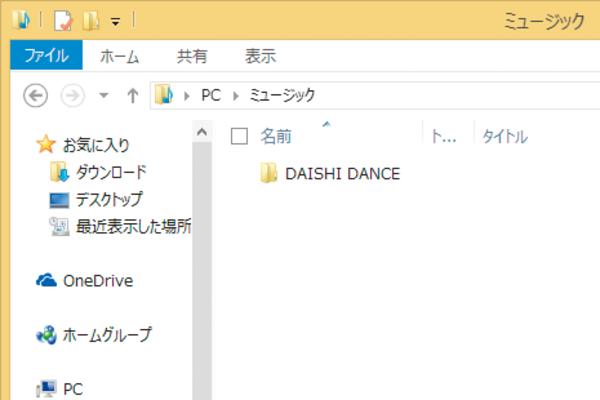 Windows 8.1で取り込んだ音楽が保存される場所は