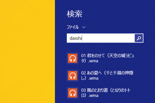 Windows 8.1で音楽を検索するには