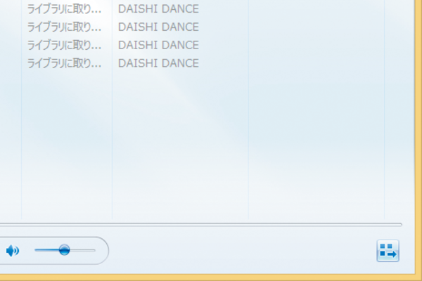 Windows 8.1で、小さな画面で音楽を再生するには