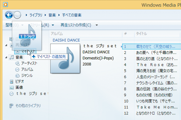 Windows 8.1でお気に入りの曲だけをリストアップするには