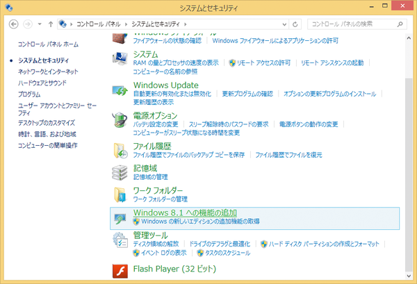 Windows 8.1でWindows Media Centerを利用するには