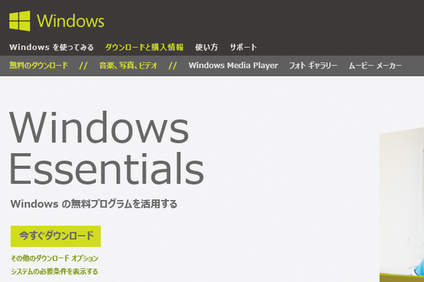 Windows 8.1パソコンに保存した映像でDVDビデオを作成するには