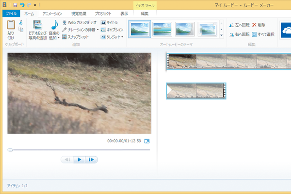 Windows 8.1で「Windowsムービーメーカー」を使ってビデオを編集するには