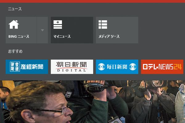 Windows 8.1の[ニュース]アプリに気になるニュースを登録するには