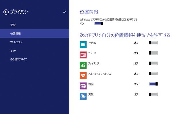 Windows 8.1の[地図]アプリで後から位置情報を利用できるようにするには
