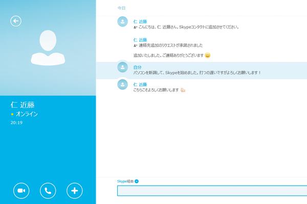 Windows 8.1のWindowsストアアプリで会話やチャットを楽しむには