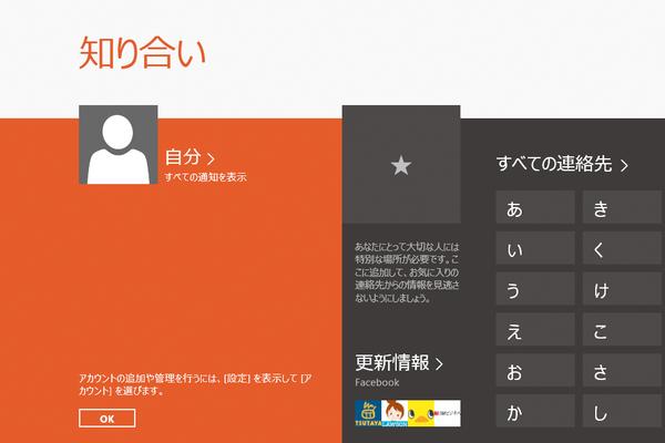 Windows 8.1の[People]アプリって何に使うの?
