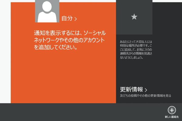 Windows 8.1の[People]アプリで連絡先を追加するには