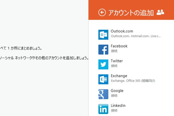 Windows 8.1で「Windowsストア」を利用するには