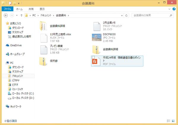 Windows 8.1の「Windowsストア」で無料のアプリをインストールするには