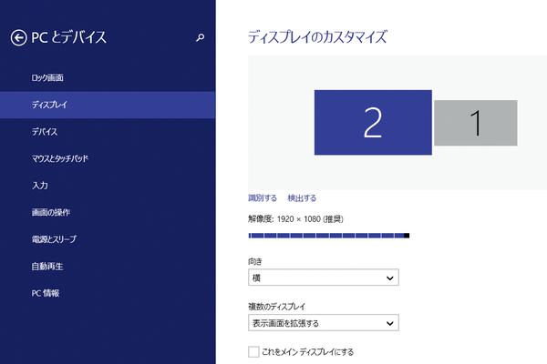 Windows 8.1のマルチディスプレイ環境で2つのディスプレイの位置を変えるには