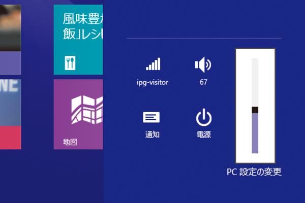 Windows 8.1でディスプレイの明るさを変更するには