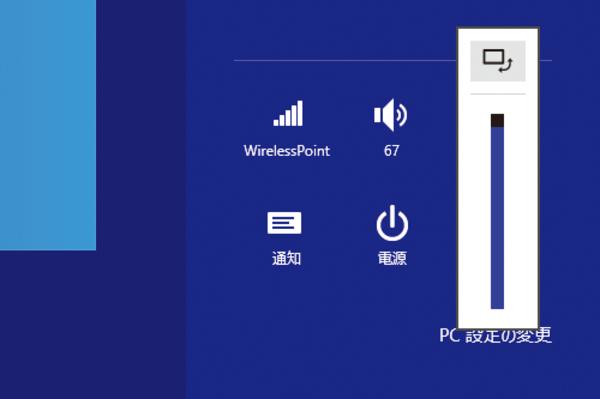 Windows 8.1搭載タブレットで画面の回転を固定するには