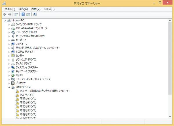 Windows 8.1で周辺機器が認識されないときは