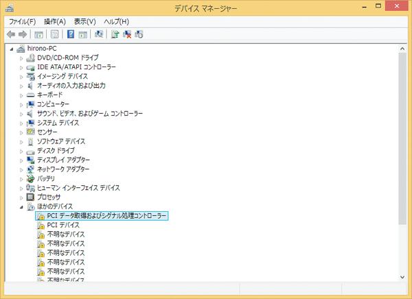 Windows 8.1で周辺機器のドライバーを再インストールするには