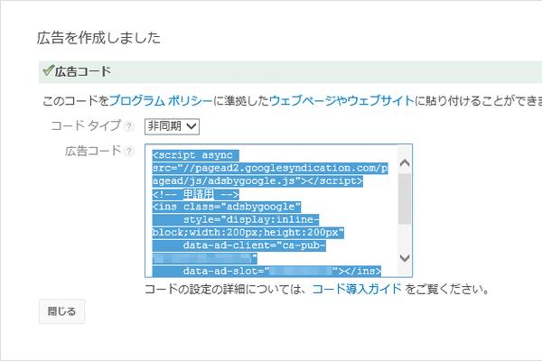 AdSense(アドセンス)の二次審査に必須。最初の広告コードを挿入するには