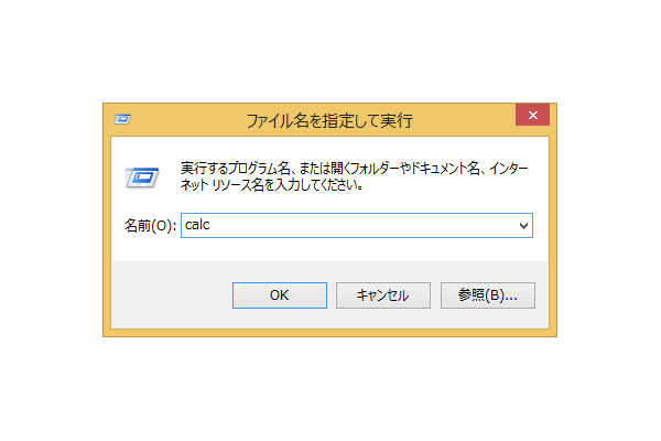 ショートカットキーで[ファイル名を指定して実行]を表示する