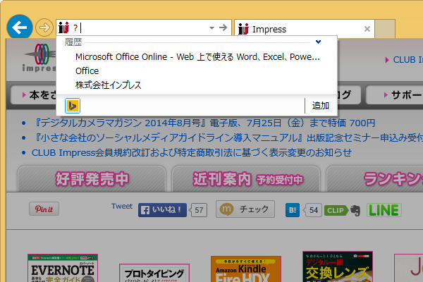 ショートカットキーでWebページを検索する