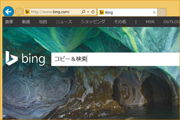 コピーしたテキストでWebページを検索するショートカットキー