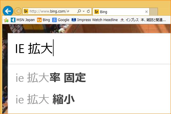 ショートカットキーでWebページの表示を拡大する