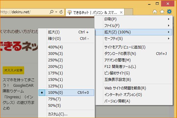 Webページの表示倍率をショートカットキーで標準に戻す
