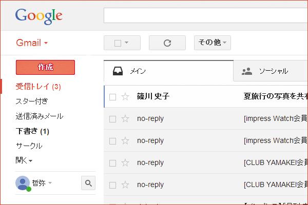 ショートカットキーで新しいメールを作成する【Gmail】