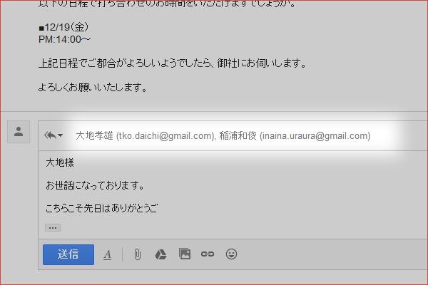 ショートカットキーでメールを全員に返信する【Gmail】