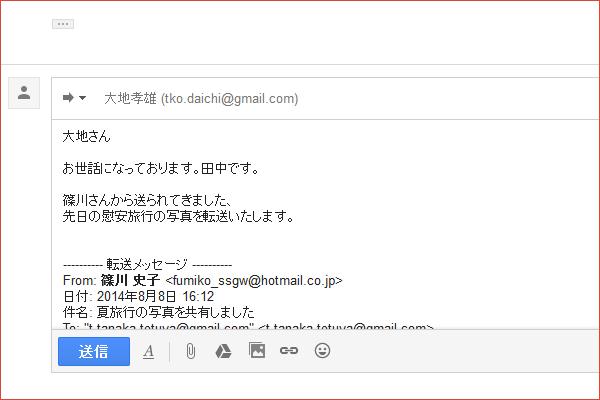 ショートカットキーでメールを転送する【Gmail】