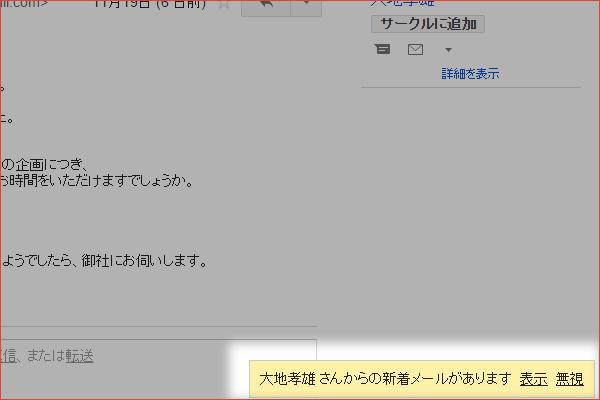ショートカットキーでスレッドを更新する【Gmail】