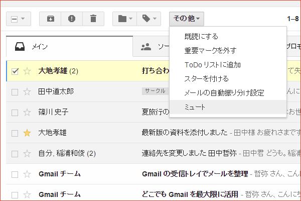ショートカットキーでスレッドをミュートする【Gmail】