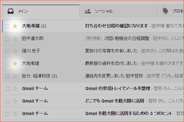ショートカットキーでメールにスターを付ける【Gmail】