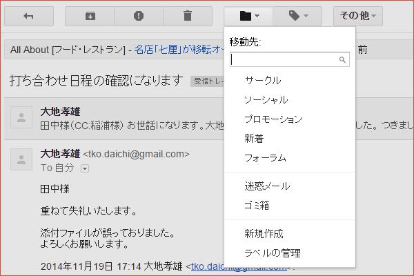 ショートカットキーでスレッドを移動する【Gmail】