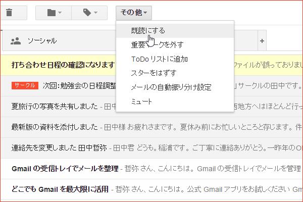 ショートカットキーでスレッドを既読にする【Gmail】