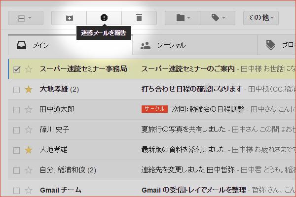 ショートカットキーで迷惑メールを報告する【Gmail】
