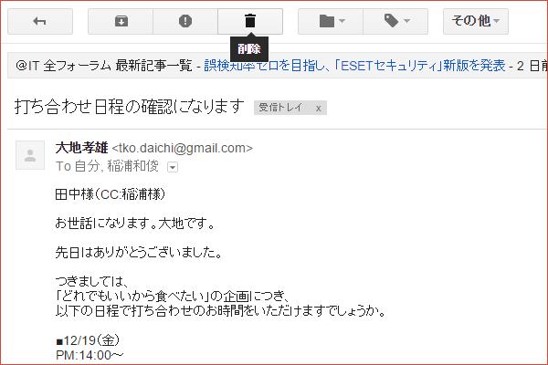 ショートカットキーでスレッドを削除する【Gmail】