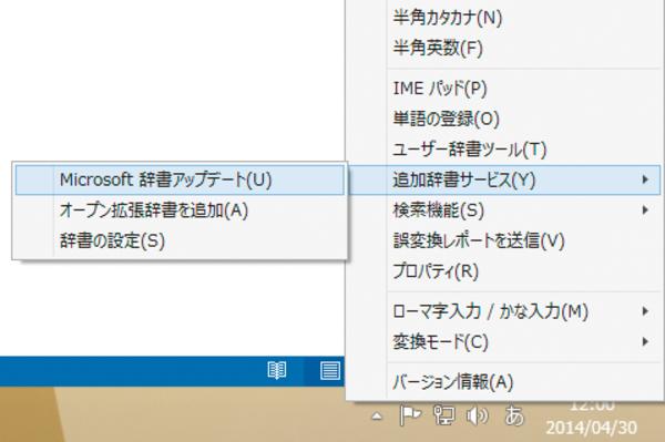 Windowsの郵便番号辞書を最新にするには