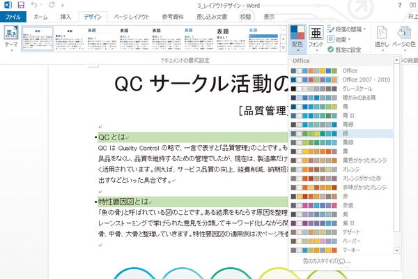 Wordでテーマの色だけを変更する方法