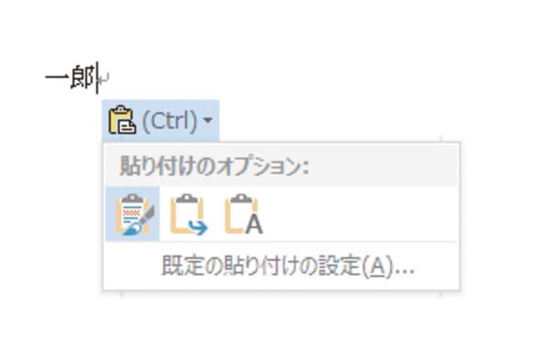 Wordで文字をコピーしたときに表示されるボタンは何?