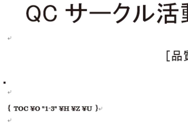 Wordで目次に「{TOC}」の文字が表示されたときの対処方法