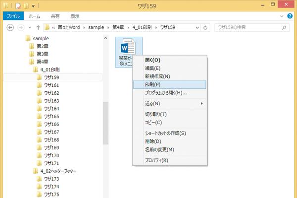 ファイルを開かずにWordの文書を印刷する方法