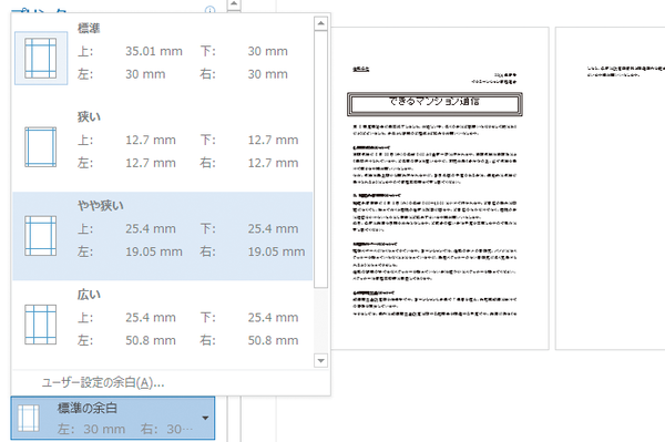 Wordでうまく1ページ分に圧縮して印刷できないときの対処方法