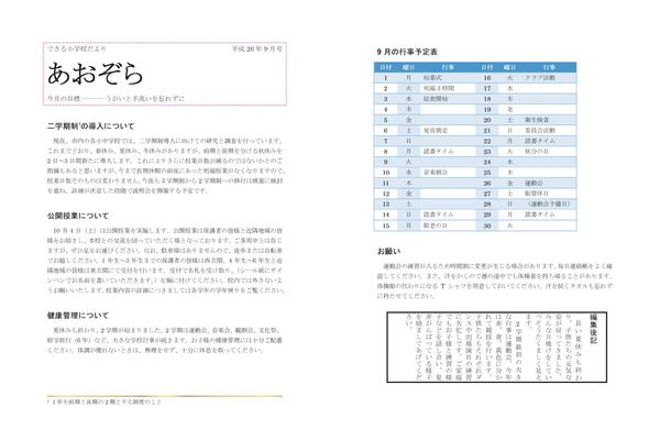 Wordで1枚の用紙に2ページ分印刷する方法