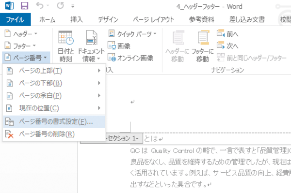 Wordで別の文書に続きのページ番号を印刷する方法