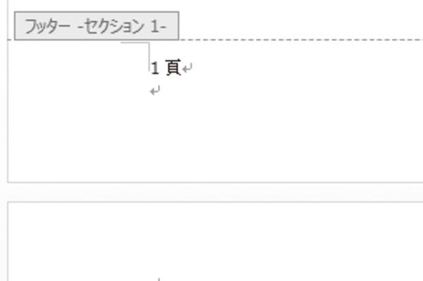 Wordでページ番号のデザインや形式を変更する方法