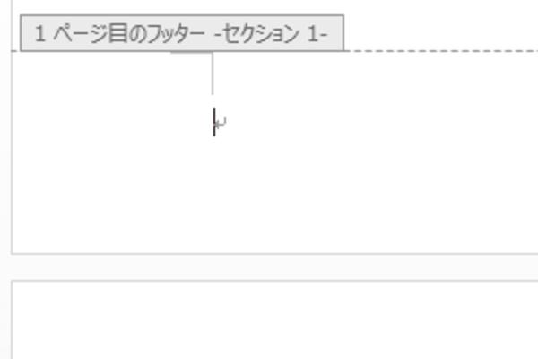 Wordで2ページ目以降にページ番号を印刷する方法