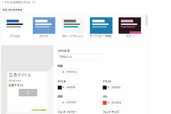 AdSense(アドセンス)のテキスト広告はサイトのデザインに馴染ませよう