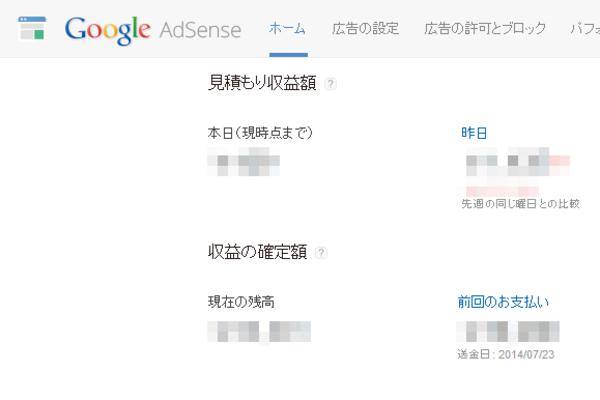 AdSense(アドセンス)の収益がわかるホーム画面の見方
